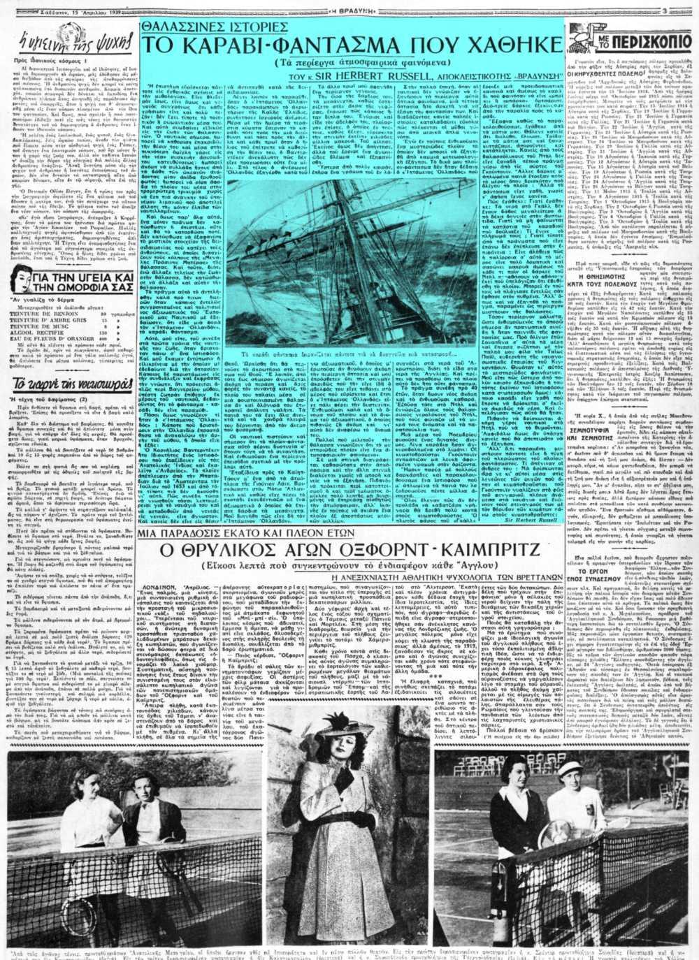 """Το άρθρο, όπως δημοσιεύθηκε στην εφημερίδα """"Η ΒΡΑΔΥΝΗ"""", στις 15/04/1939"""