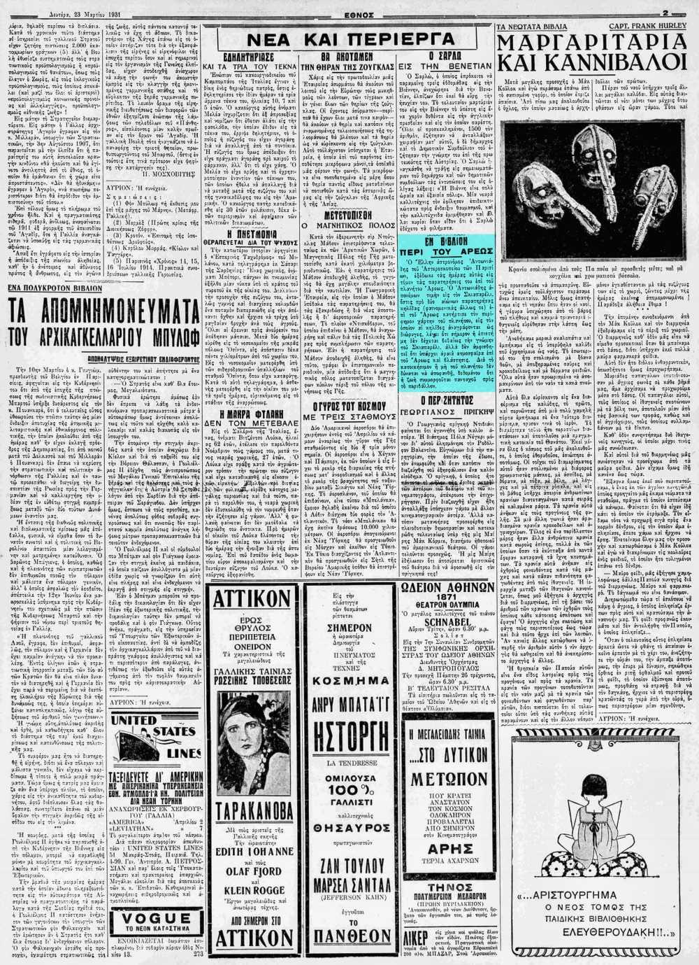 """Το άρθρο, όπως δημοσιεύθηκε στην εφημερίδα """"ΕΘΝΟΣ"""", στις 23/03/1931"""