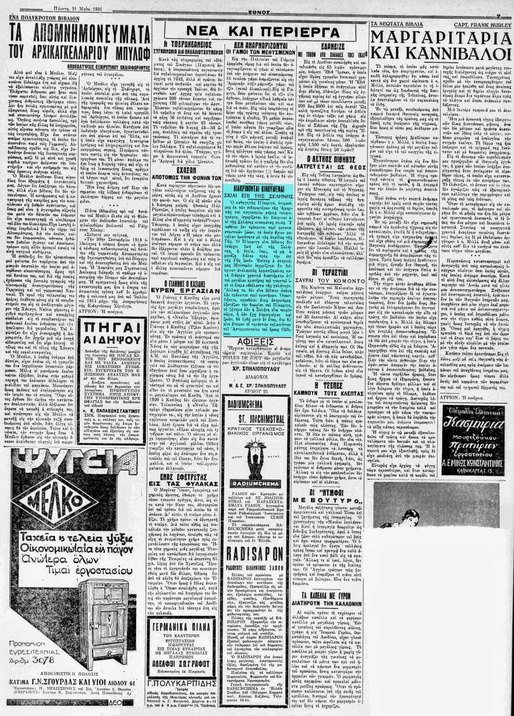 """Το άρθρο, όπως δημοσιεύθηκε στην εφημερίδα """"ΕΘΝΟΣ"""", στις 21/05/1931"""