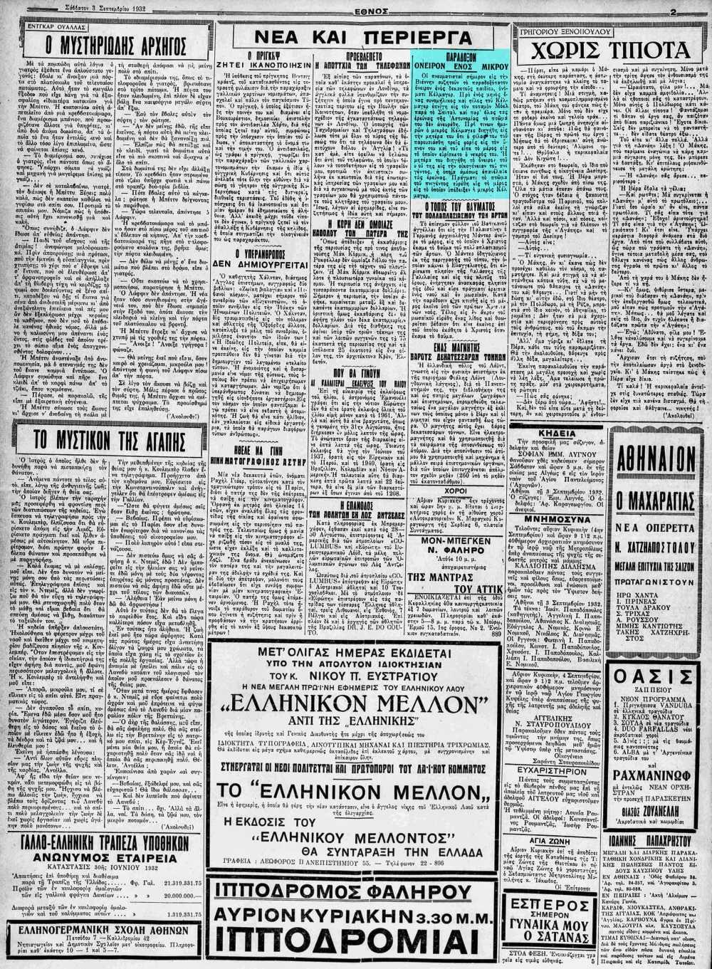 """Το άρθρο, όπως δημοσιεύθηκε στην εφημερίδα """"ΕΘΝΟΣ"""", στις 03/09/1932"""
