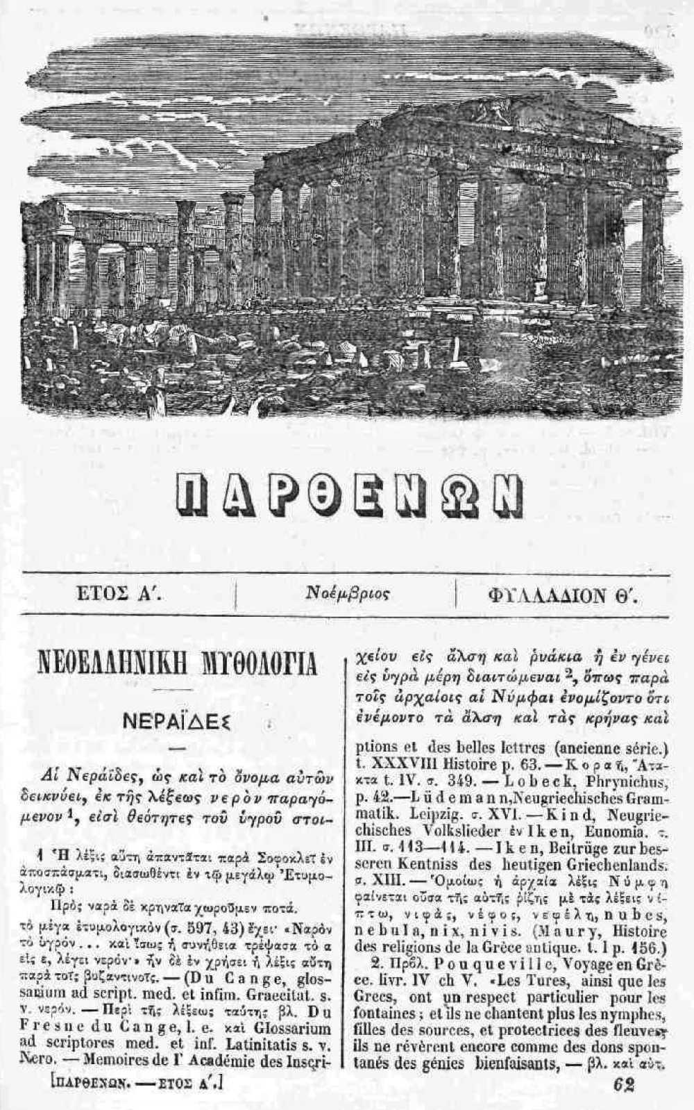 """Το άρθρο, όπως δημοσιεύθηκε στο περιοδικό """"ΠΑΡΘΕΝΩΝ"""", στο τεύχος Νοεμβρίου 1871"""