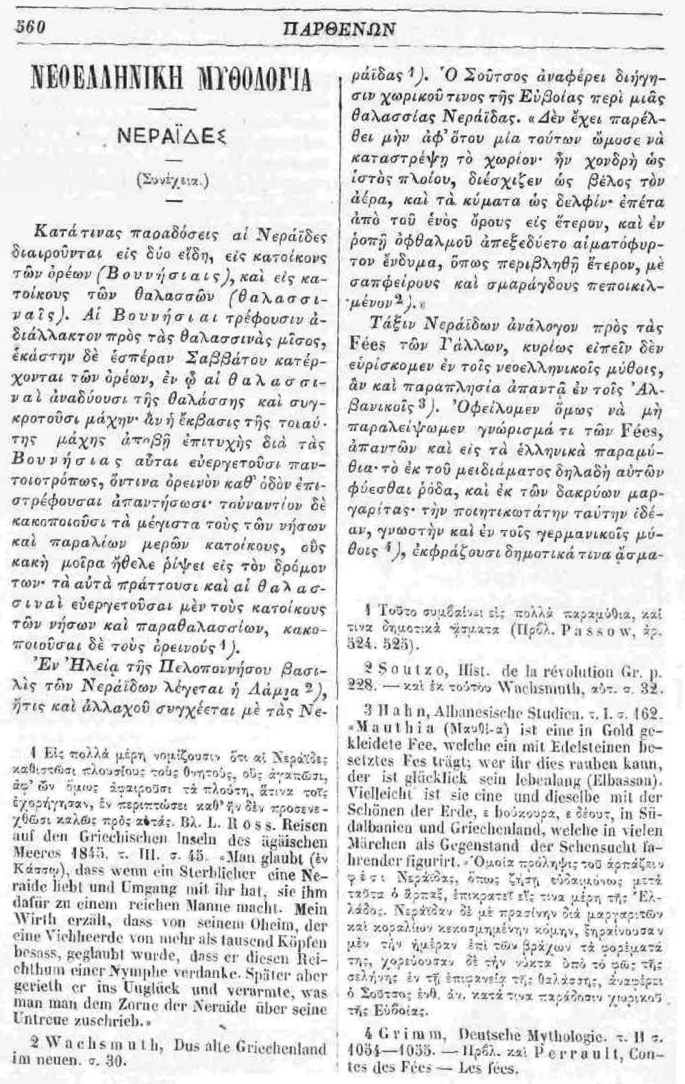 """Το άρθρο, όπως δημοσιεύθηκε στο περιοδικό """"ΠΑΡΘΕΝΩΝ"""", στο τεύχος Δεκεμβρίου 1871"""