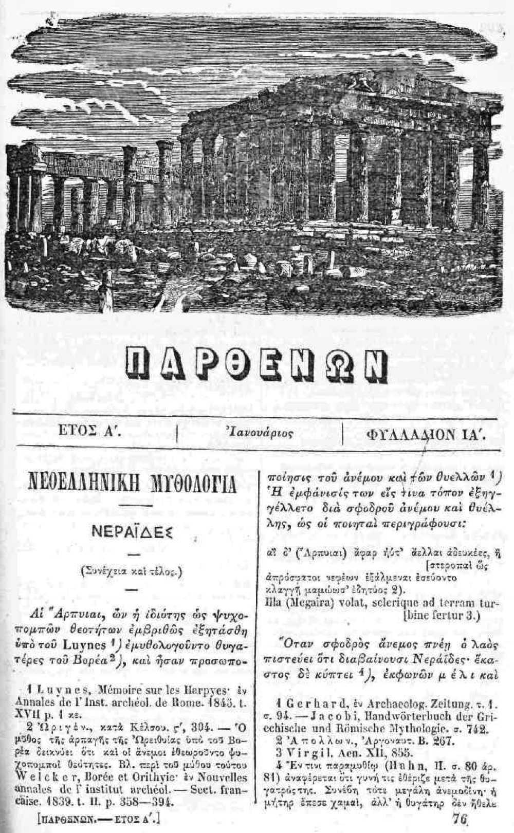 """Το άρθρο, όπως δημοσιεύθηκε στο περιοδικό """"ΠΑΡΘΕΝΩΝ"""", στο τεύχος Ιανουαρίου 1872"""