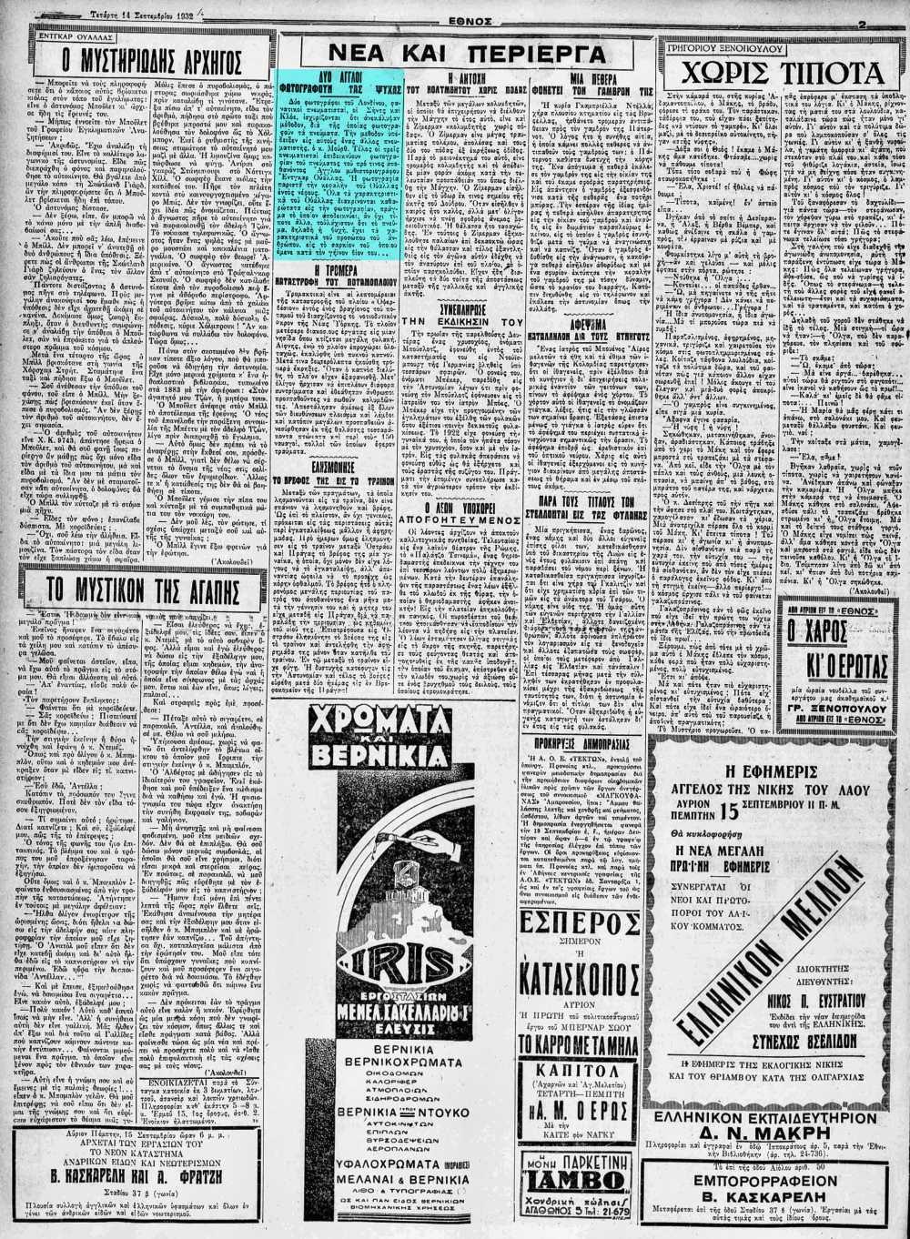 """Το άρθρο, όπως δημοσιεύθηκε στην εφημερίδα """"ΕΘΝΟΣ"""", στις 14/09/1932"""