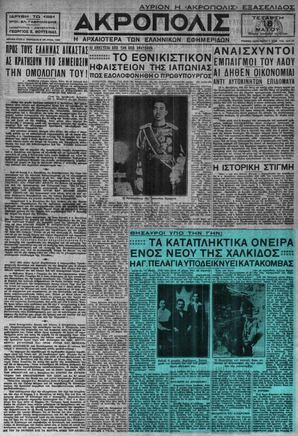 """Το άρθρο, όπως δημοσιεύθηκε στην εφημερίδα """"ΑΚΡΟΠΟΛΙΣ"""", στις 18/05/1932"""