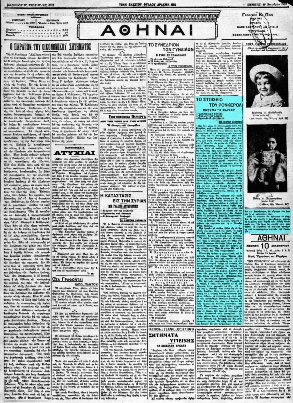 """Το άρθρο, όπως δημοσιεύθηκε στην εφημερίδα """"ΑΘΗΝΑΙ"""", στις 10/12/1925"""