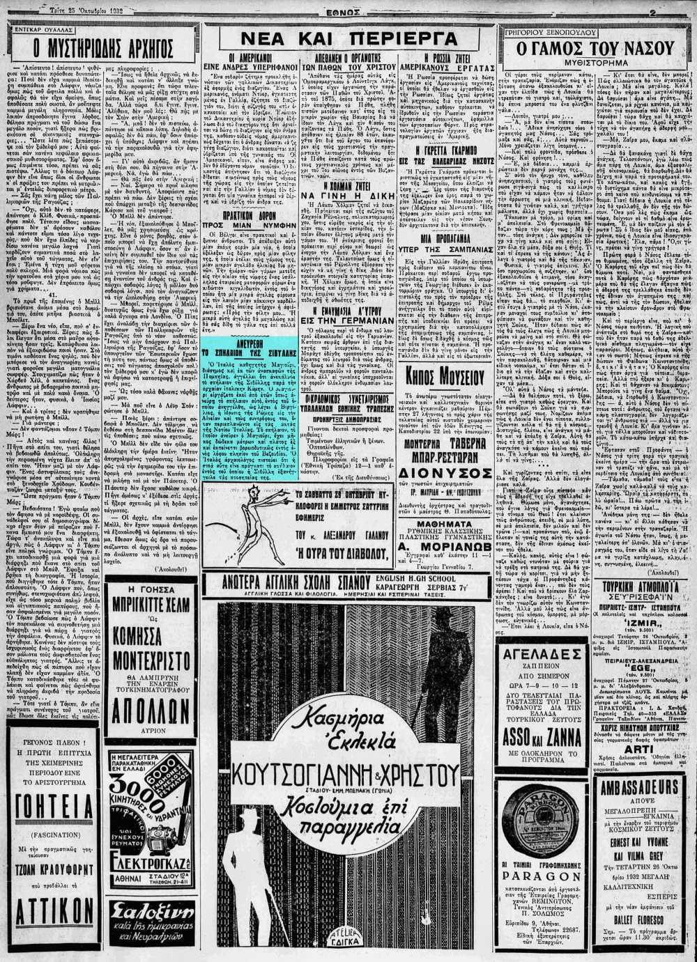 """Το άρθρο, όπως δημοσιεύθηκε στην εφημερίδα """"ΕΘΝΟΣ"""", στις 25/10/1932"""