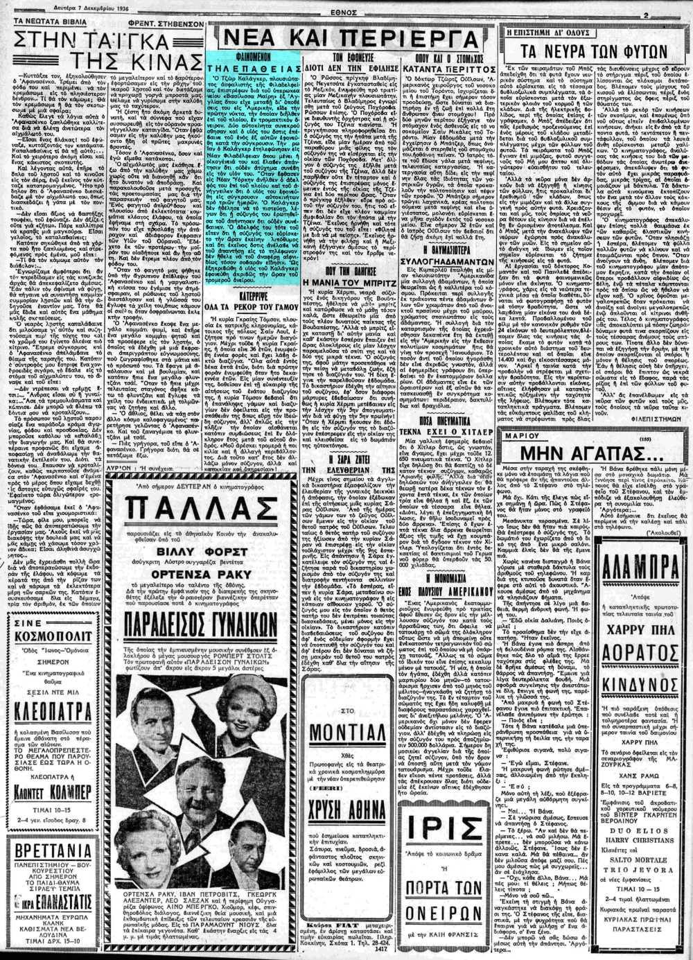 """Το άρθρο, όπως δημοσιεύθηκε στην εφημερίδα """"ΕΘΝΟΣ"""", στις 07/12/1936"""
