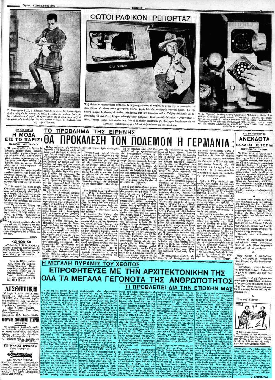 """Το άρθρο, όπως δημοσιεύθηκε στην εφημερίδα """"ΕΘΝΟΣ"""", στις 17/09/1936"""