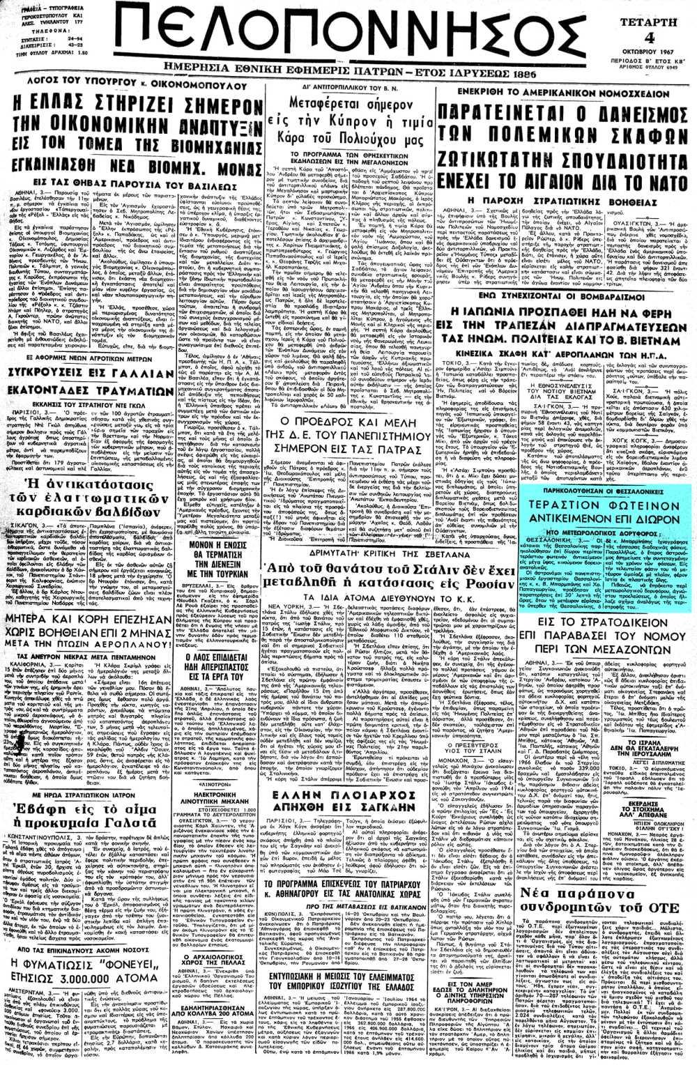 """Το άρθρο, όπως δημοσιεύθηκε στην εφημερίδα """"ΠΕΛΟΠΟΝΝΗΣΟΣ"""", στις 04/10/1967"""