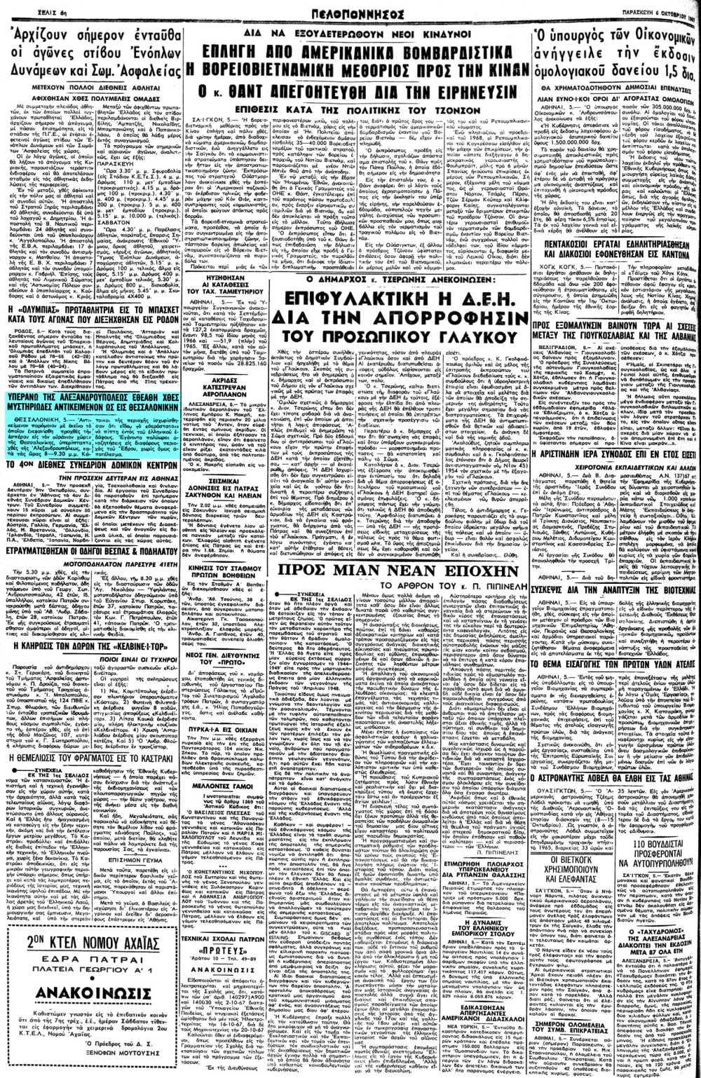 """Το άρθρο, όπως δημοσιεύθηκε στην εφημερίδα """"ΠΕΛΟΠΟΝΝΗΣΟΣ"""", στις 06/10/1967"""