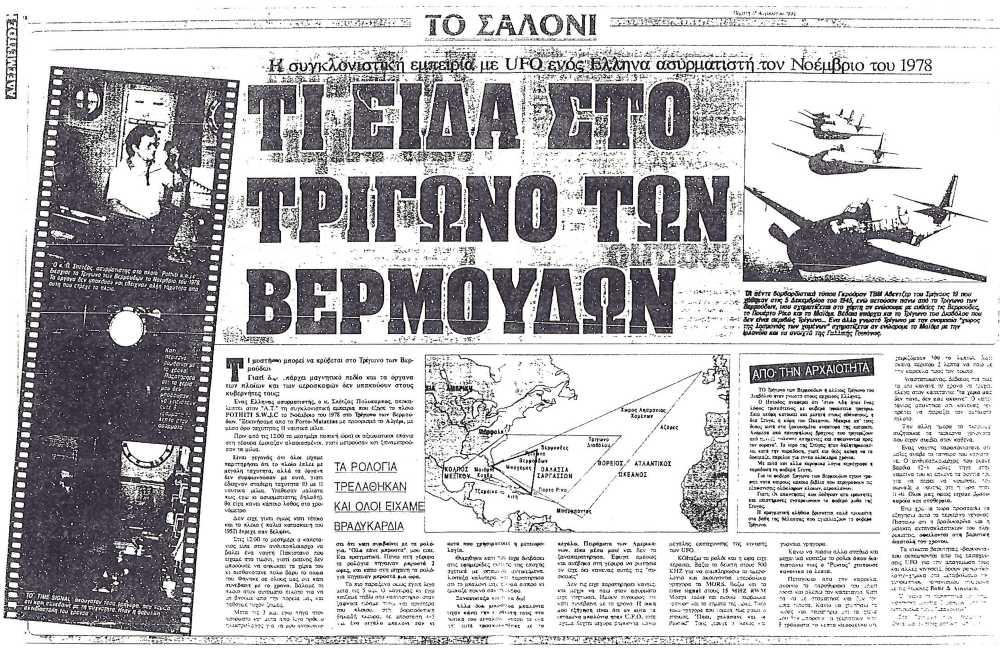 """Το άρθρο, όπως δημοσιεύθηκε στην εφημερίδα """"ΑΔΕΣΜΕΥΤΟΣ ΤΥΠΟΣ"""", στις 17/08/1995"""