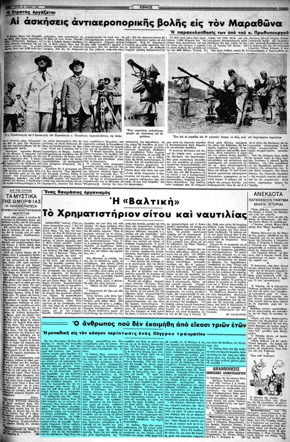 """Το άρθρο, όπως δημοσιεύθηκε στην εφημερίδα """"ΕΘΝΟΣ"""", στις 12/07/1938"""