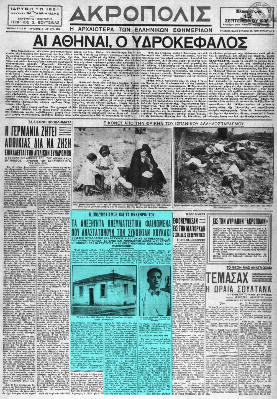 """Το άρθρο, όπως δημοσιεύθηκε στην εφημερίδα """"ΑΚΡΟΠΟΛΙΣ"""", στις 12/09/1936"""