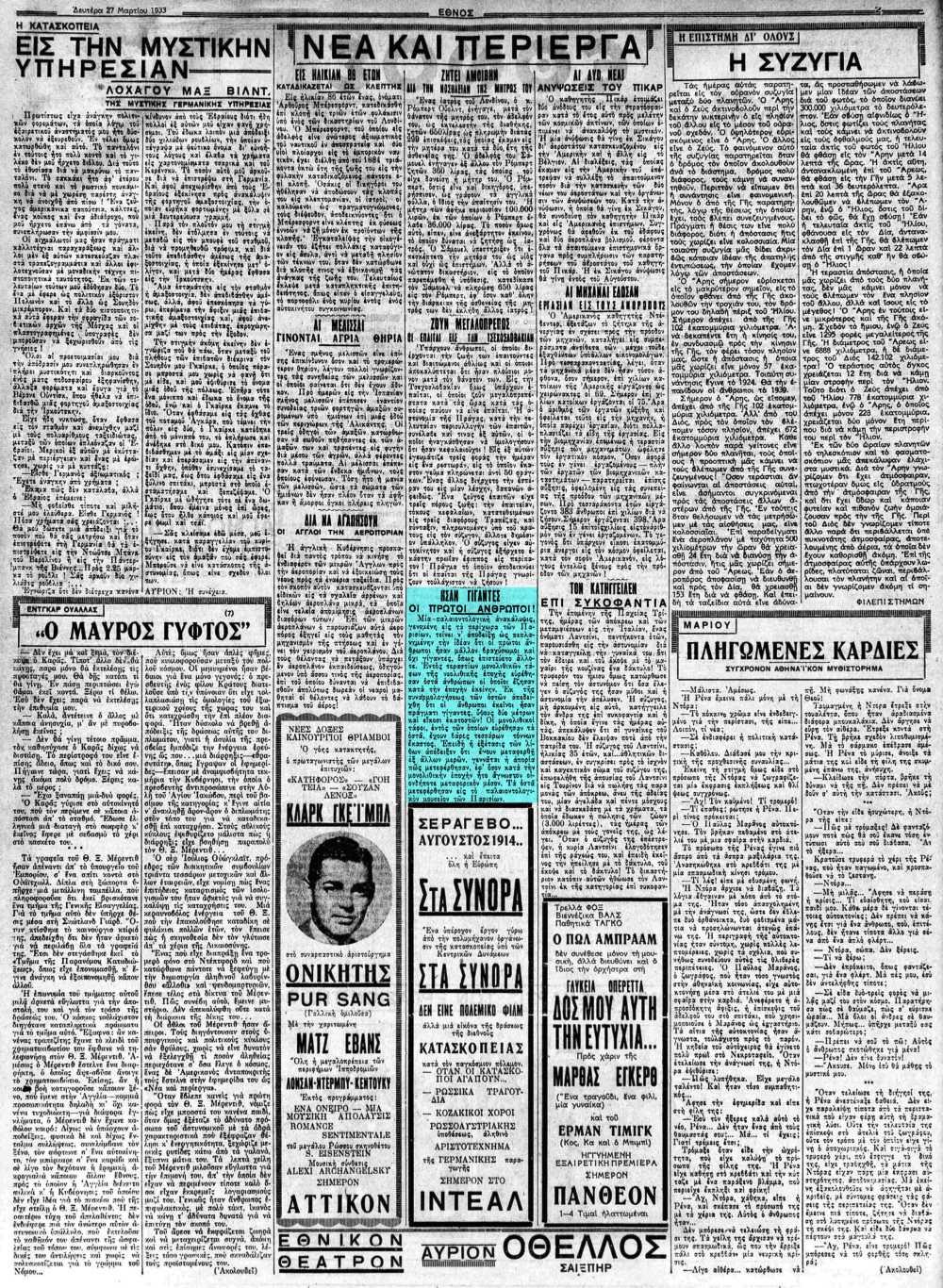 """Το άρθρο, όπως δημοσιεύθηκε στην εφημερίδα """"ΕΘΝΟΣ"""", στις 27/03/1933"""