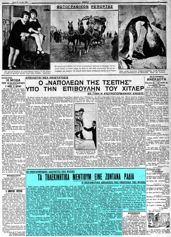 """Το άρθρο, όπως δημοσιεύθηκε στην εφημερίδα """"ΕΘΝΟΣ"""", στις 20/06/1933"""