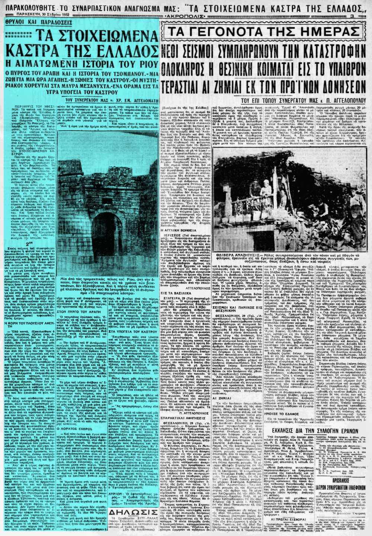 """Το άρθρο, όπως δημοσιεύθηκε στην εφημερίδα """"ΑΚΡΟΠΟΛΙΣ"""", στις 30/09/1932"""