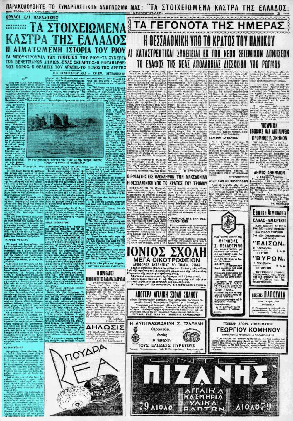 """Το άρθρο, όπως δημοσιεύθηκε στην εφημερίδα """"ΑΚΡΟΠΟΛΙΣ"""", στις 01/10/1932"""