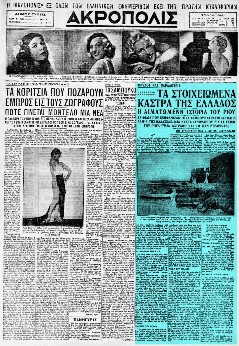 """Το άρθρο, όπως δημοσιεύθηκε στην εφημερίδα """"ΑΚΡΟΠΟΛΙΣ"""", στις 02/10/1932"""