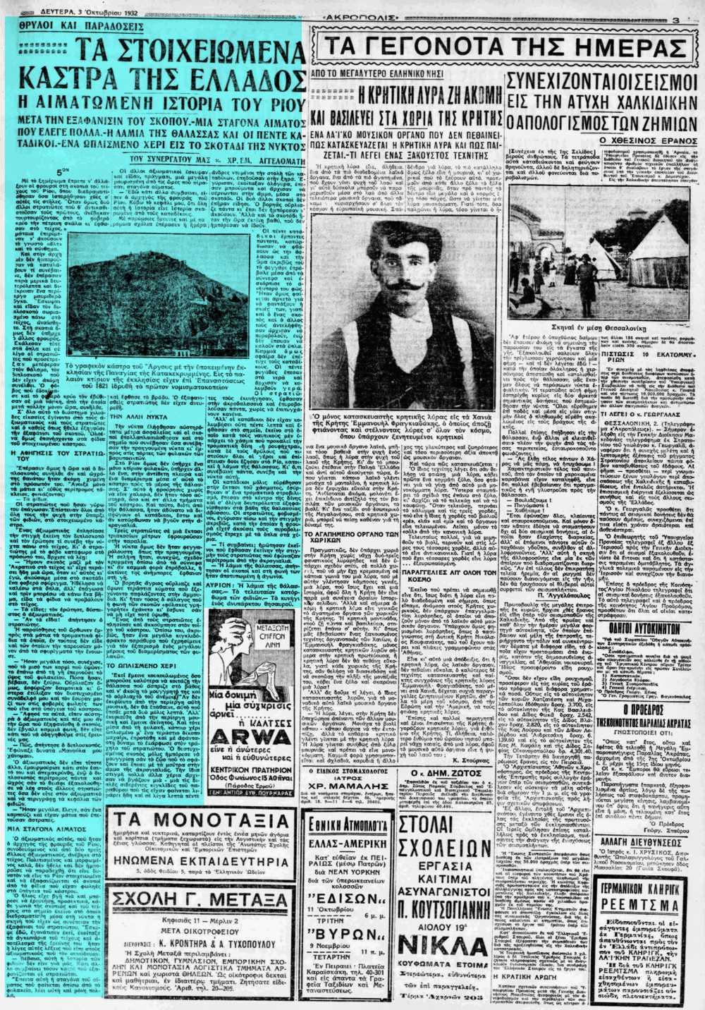 """Το άρθρο, όπως δημοσιεύθηκε στην εφημερίδα """"ΑΚΡΟΠΟΛΙΣ"""", στις 03/10/1932"""