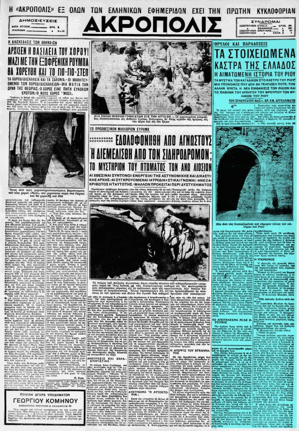"""Το άρθρο, όπως δημοσιεύθηκε στην εφημερίδα """"ΑΚΡΟΠΟΛΙΣ"""", στις 04/10/1932"""
