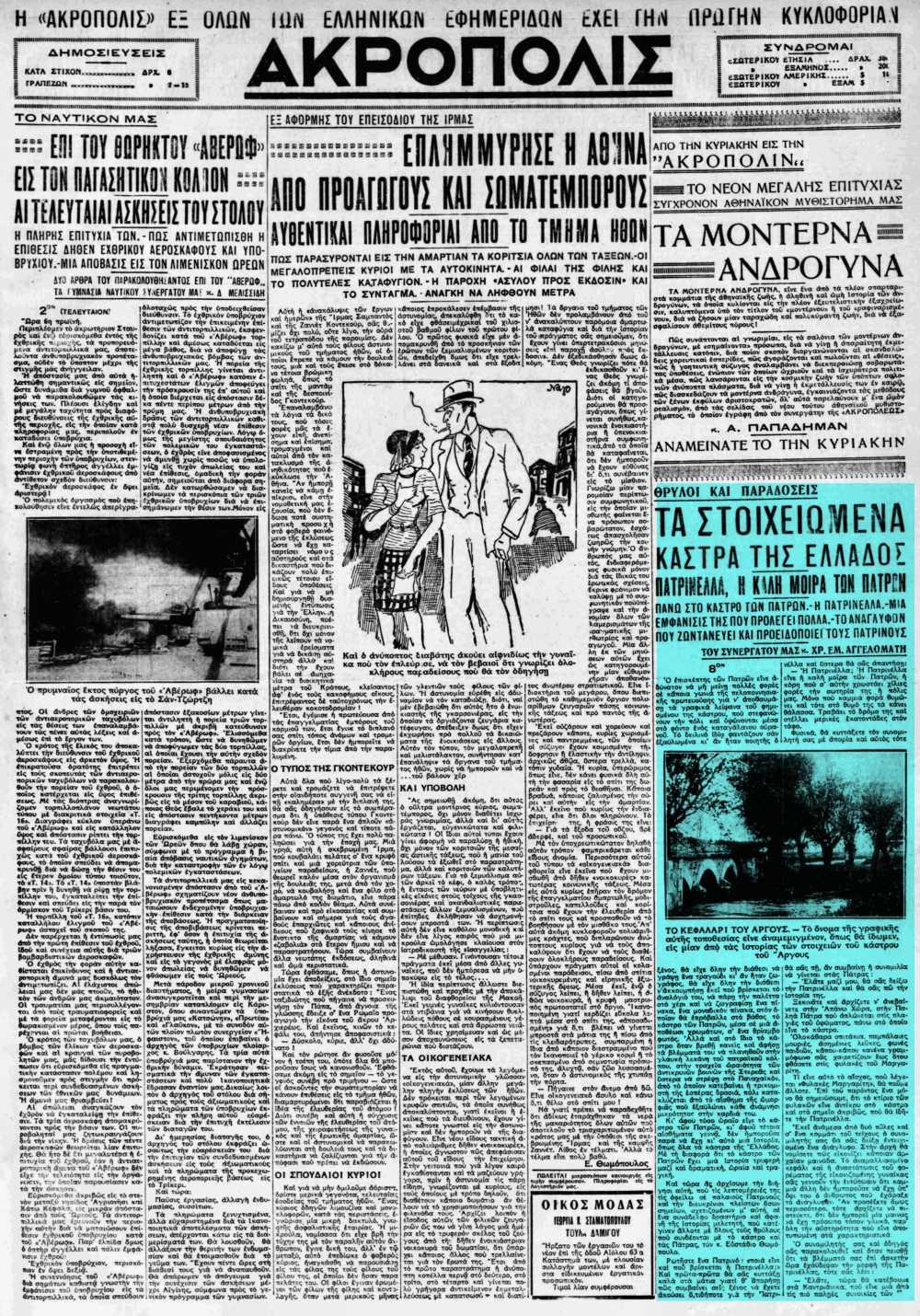 """Το άρθρο, όπως δημοσιεύθηκε στην εφημερίδα """"ΑΚΡΟΠΟΛΙΣ"""", στις 06/10/1932"""