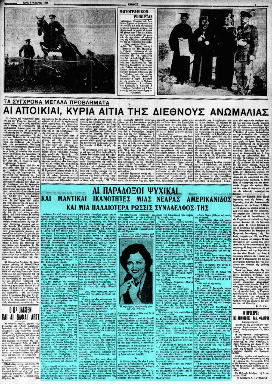 """Το άρθρο, όπως δημοσιεύθηκε στην εφημερίδα """"ΕΘΝΟΣ"""", στις 07/04/1936"""