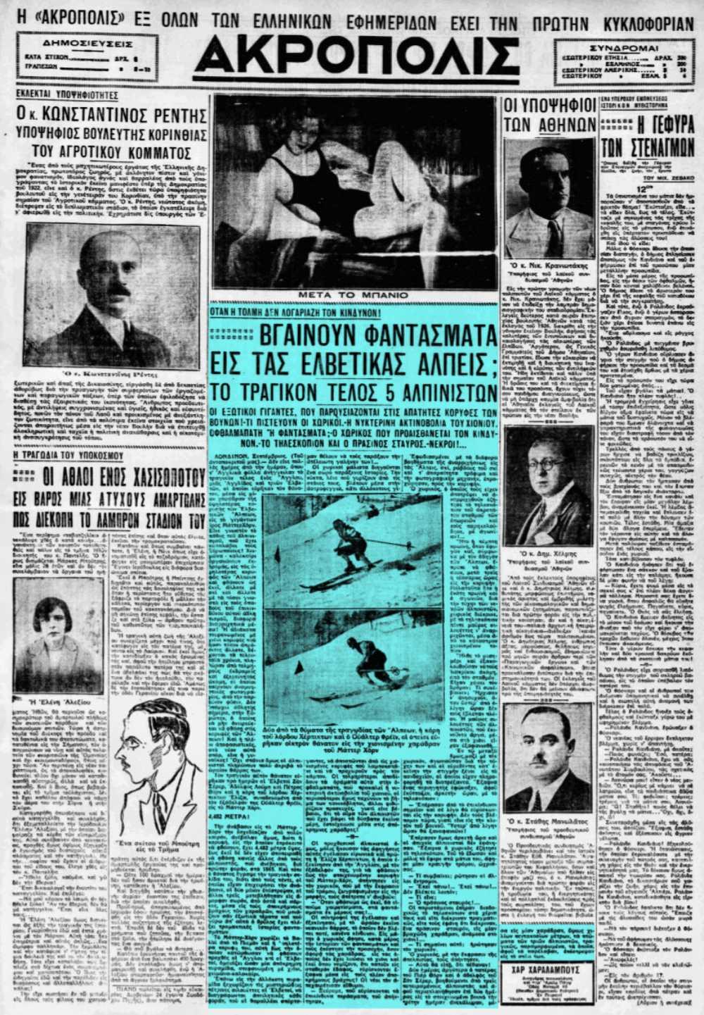 """Το άρθρο, όπως δημοσιεύθηκε στην εφημερίδα """"ΑΚΡΟΠΟΛΙΣ"""", στις 22/09/1932"""