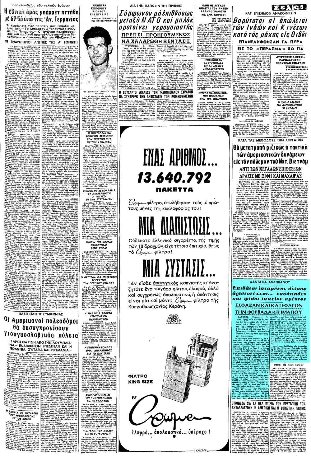 """Το άρθρο, όπως δημοσιεύθηκε στην εφημερίδα """"ΜΑΚΕΔΟΝΙΑ"""", στις 06/10/1967"""