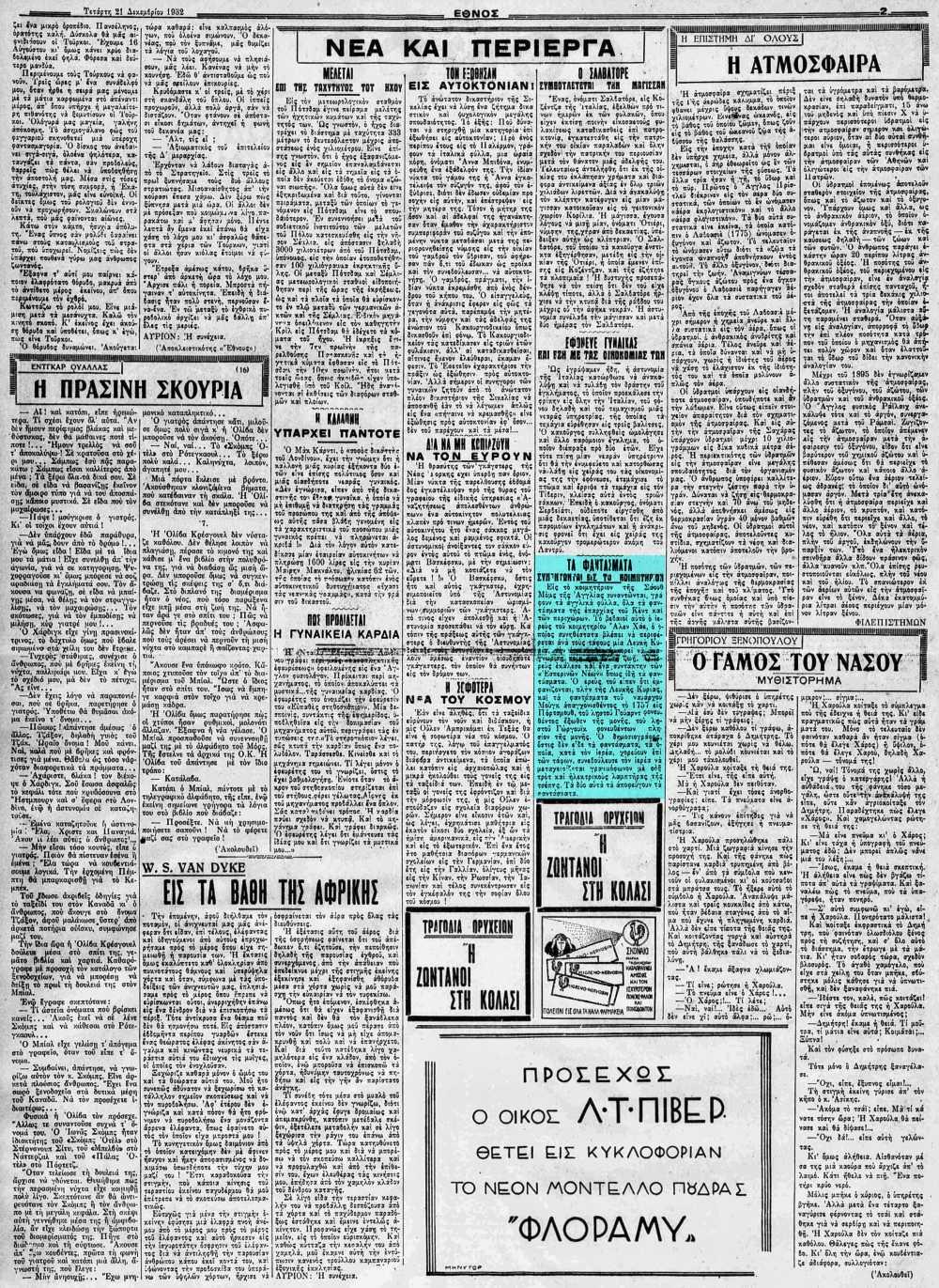 """Το άρθρο, όπως δημοσιεύθηκε στην εφημερίδα """"ΕΘΝΟΣ"""", στις 21/12/1932"""