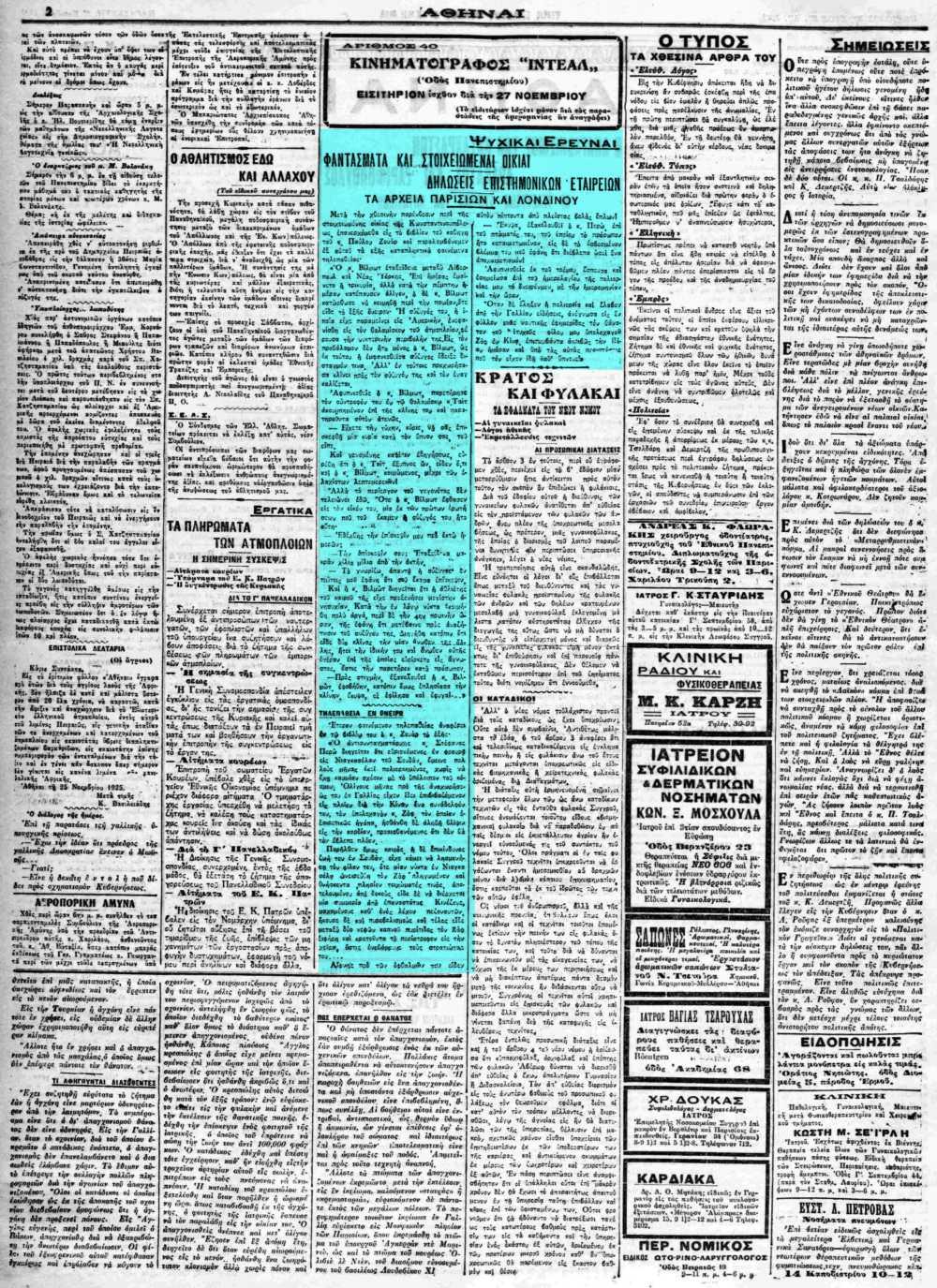 """Το άρθρο, όπως δημοσιεύθηκε στην εφημερίδα """"ΑΘΗΝΑΙ"""", στις 27/11/1925"""