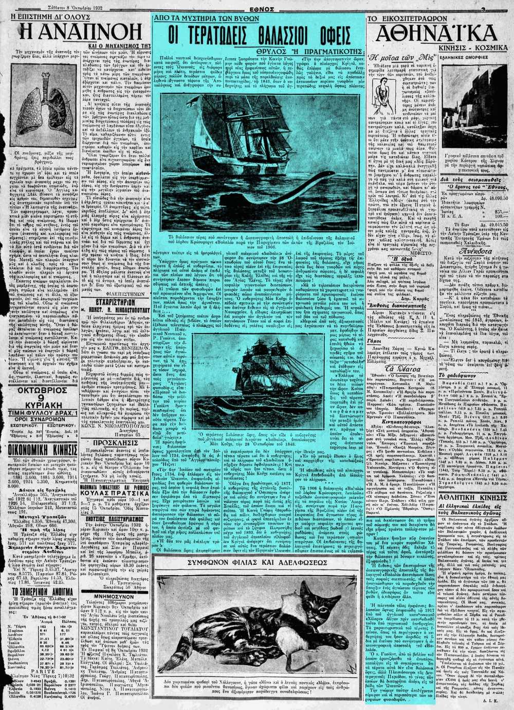 """Το άρθρο, όπως δημοσιεύθηκε στην εφημερίδα """"ΕΘΝΟΣ"""", στις 08/10/1932"""