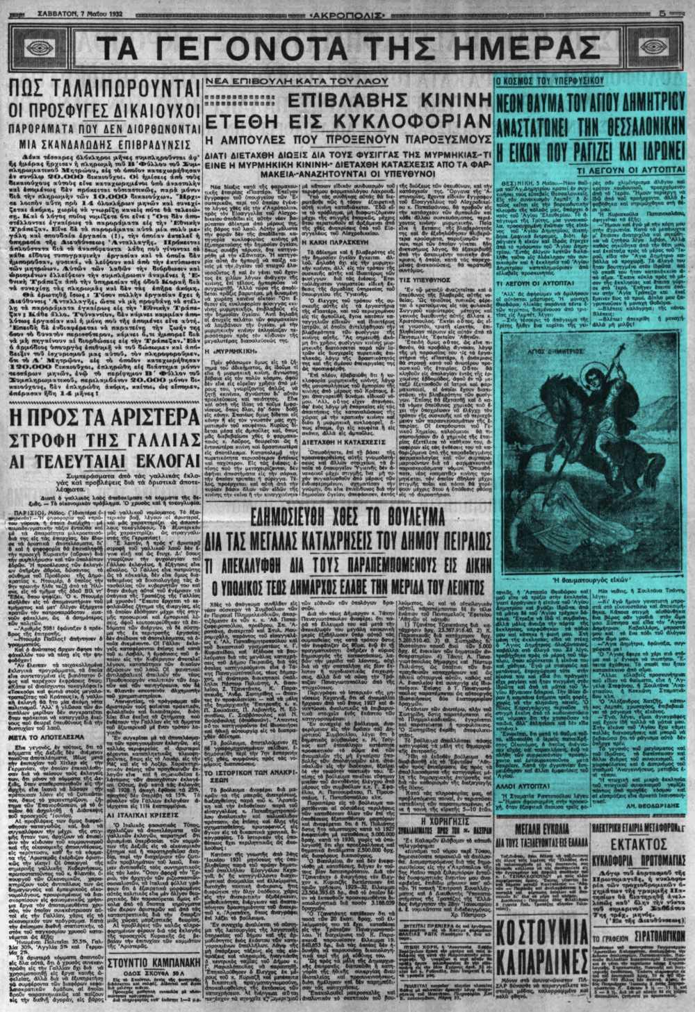 """Το άρθρο, όπως δημοσιεύθηκε στην εφημερίδα """"ΑΚΡΟΠΟΛΙΣ"""", στις 07/05/1932"""