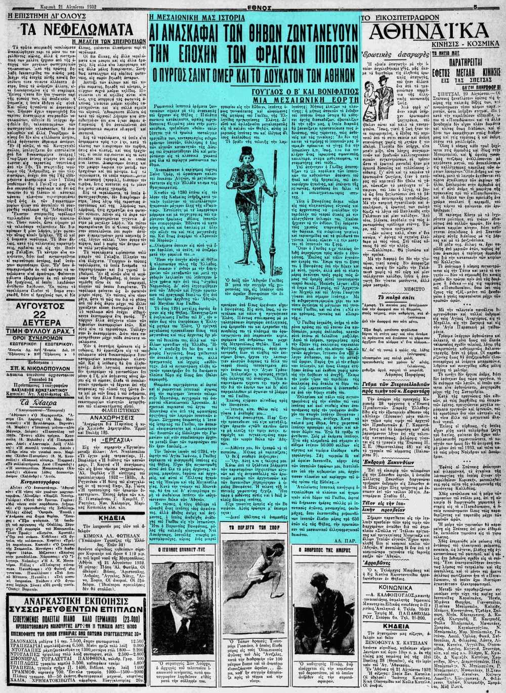 """Το άρθρο, όπως δημοσιεύθηκε στην εφημερίδα """"ΕΘΝΟΣ"""", στις 21/08/1932"""