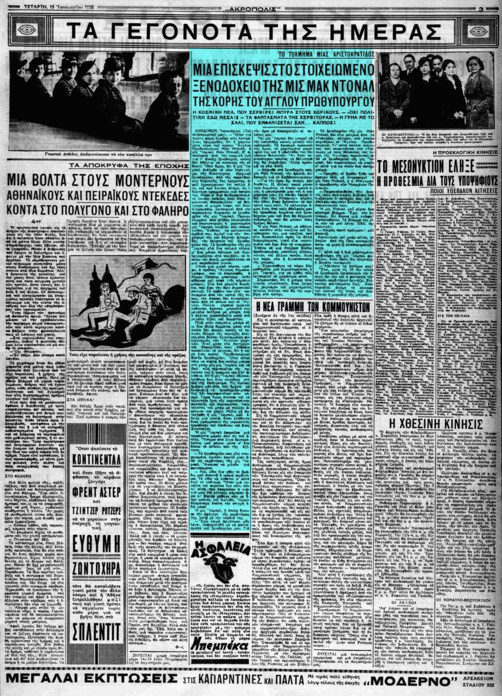 """Το άρθρο, όπως δημοσιεύθηκε στην εφημερίδα """"ΑΚΡΟΠΟΛΙΣ"""", στις 15/01/1936"""