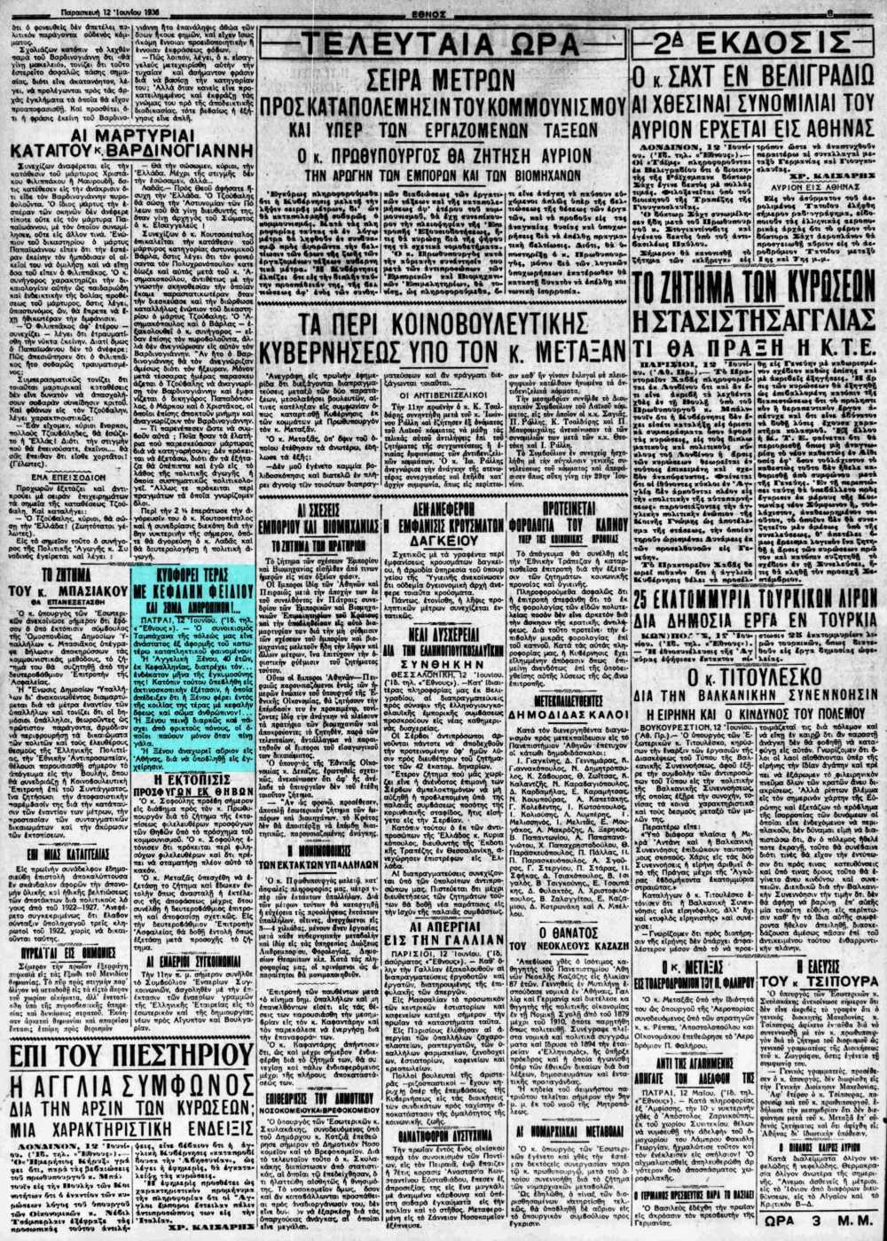 """Το άρθρο, όπως δημοσιεύθηκε στην εφημερίδα """"ΕΘΝΟΣ"""", στις 12/06/1936"""
