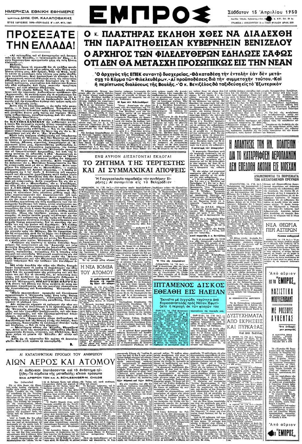 """Το άρθρο, όπως δημοσιεύθηκε στην εφημερίδα """"ΕΜΠΡΟΣ"""", στις 15/04/1950"""