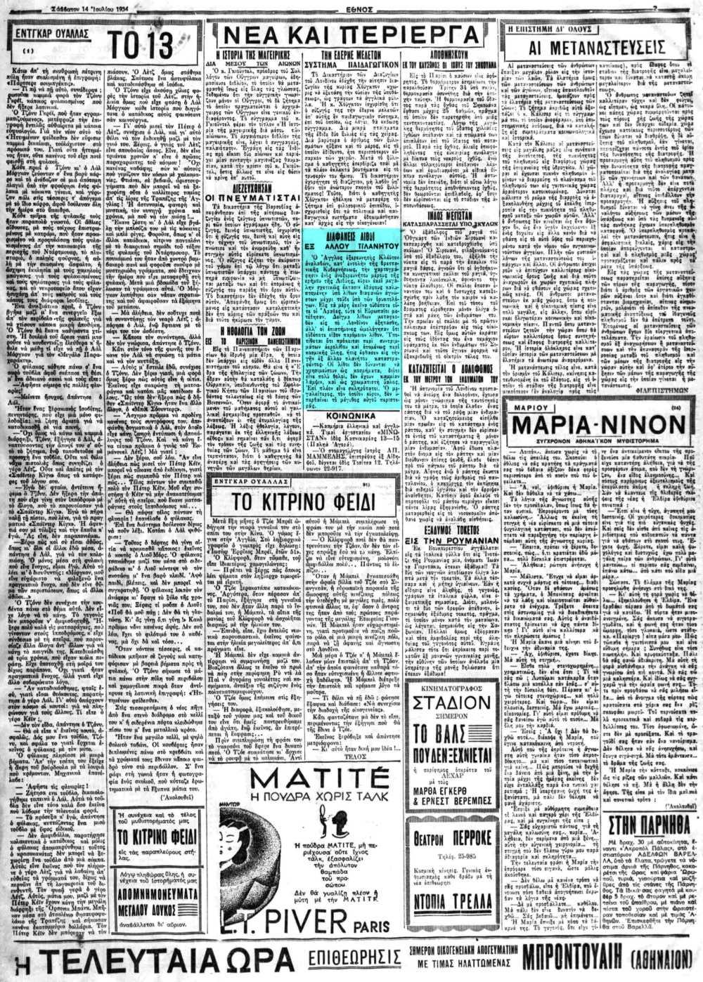 """Το άρθρο, όπως δημοσιεύθηκε στην εφημερίδα """"ΕΘΝΟΣ"""", στις 14/07/1934"""
