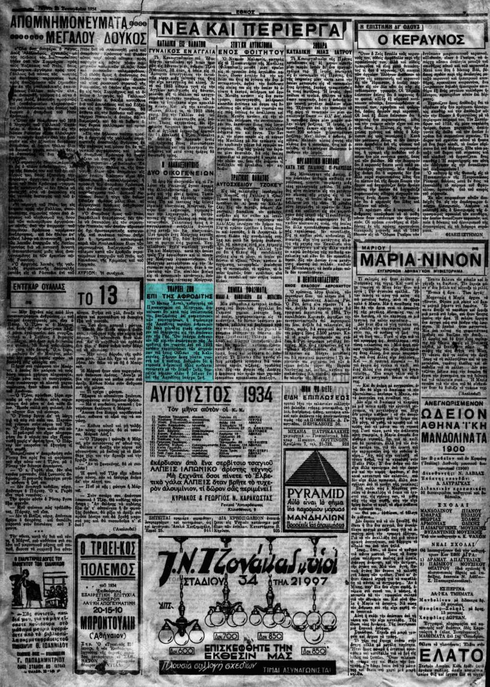 """Το άρθρο, όπως δημοσιεύθηκε στην εφημερίδα """"ΕΘΝΟΣ"""", στις 20/09/1934"""