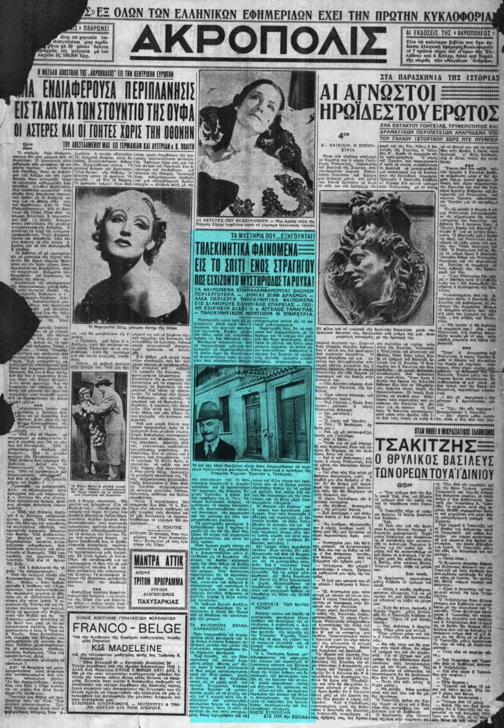 """Το άρθρο, όπως δημοσιεύθηκε στην εφημερίδα """"ΑΚΡΟΠΟΛΙΣ"""", στις 08/07/1936"""