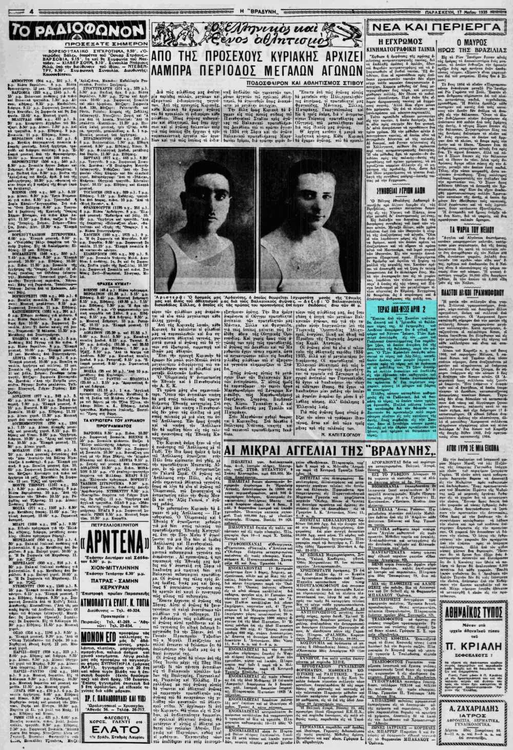 """Το άρθρο, όπως δημοσιεύθηκε στην εφημερίδα """"Η ΒΡΑΔΥΝΗ"""", στις 17/05/1935"""