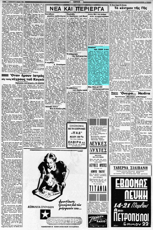 """Το άρθρο, όπως δημοσιεύθηκε στην εφημερίδα """"ΕΘΝΟΣ"""", στις 12/03/1938"""