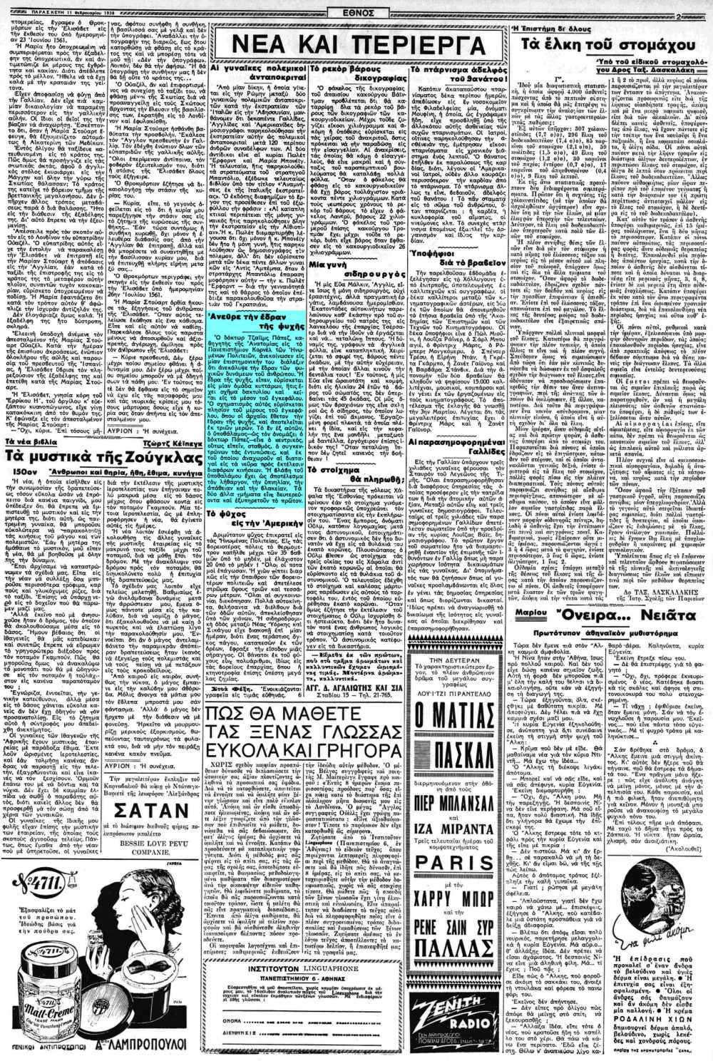 """Το άρθρο, όπως δημοσιεύθηκε στην εφημερίδα """"ΕΘΝΟΣ"""", στις 11/02/1938"""