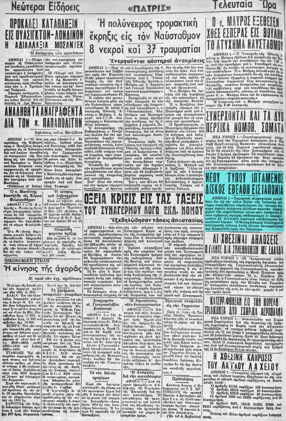 """Το άρθρο, όπως δημοσιεύθηκε στην εφημερίδα """"ΠΑΤΡΙΣ"""", στις 02/09/1952"""