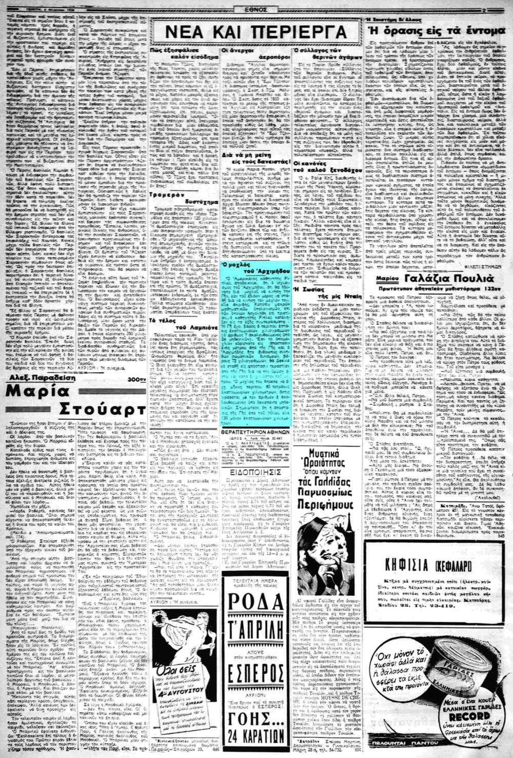 """Το άρθρο, όπως δημοσιεύθηκε στην εφημερίδα """"ΕΘΝΟΣ"""", στις 04/08/1938"""