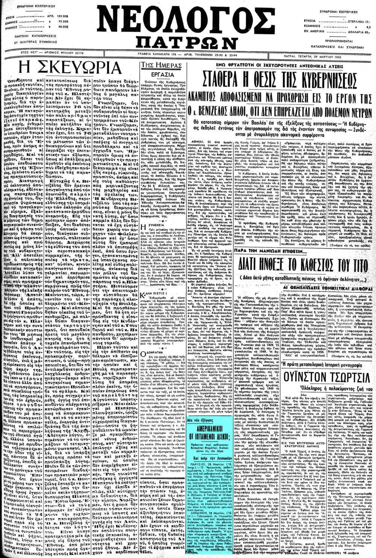 """Το άρθρο, όπως δημοσιεύθηκε στην εφημερίδα """"ΝΕΟΛΟΓΟΣ ΠΑΤΡΩΝ"""", στις 29/03/1950"""