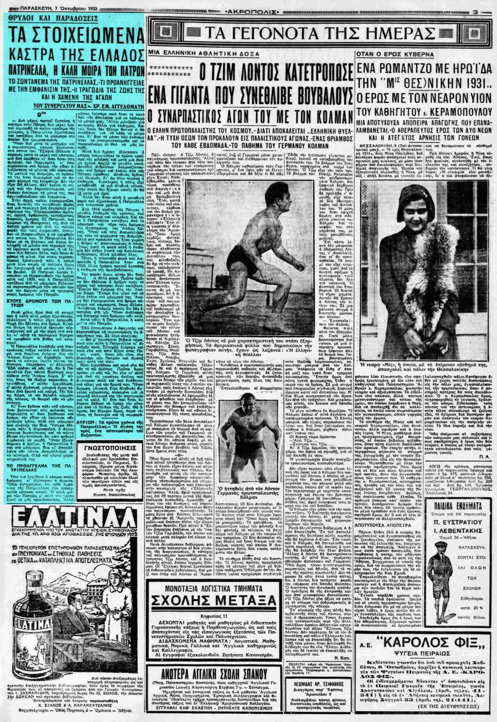 """Το άρθρο, όπως δημοσιεύθηκε στην εφημερίδα """"ΑΚΡΟΠΟΛΙΣ"""", στις 07/10/1932"""