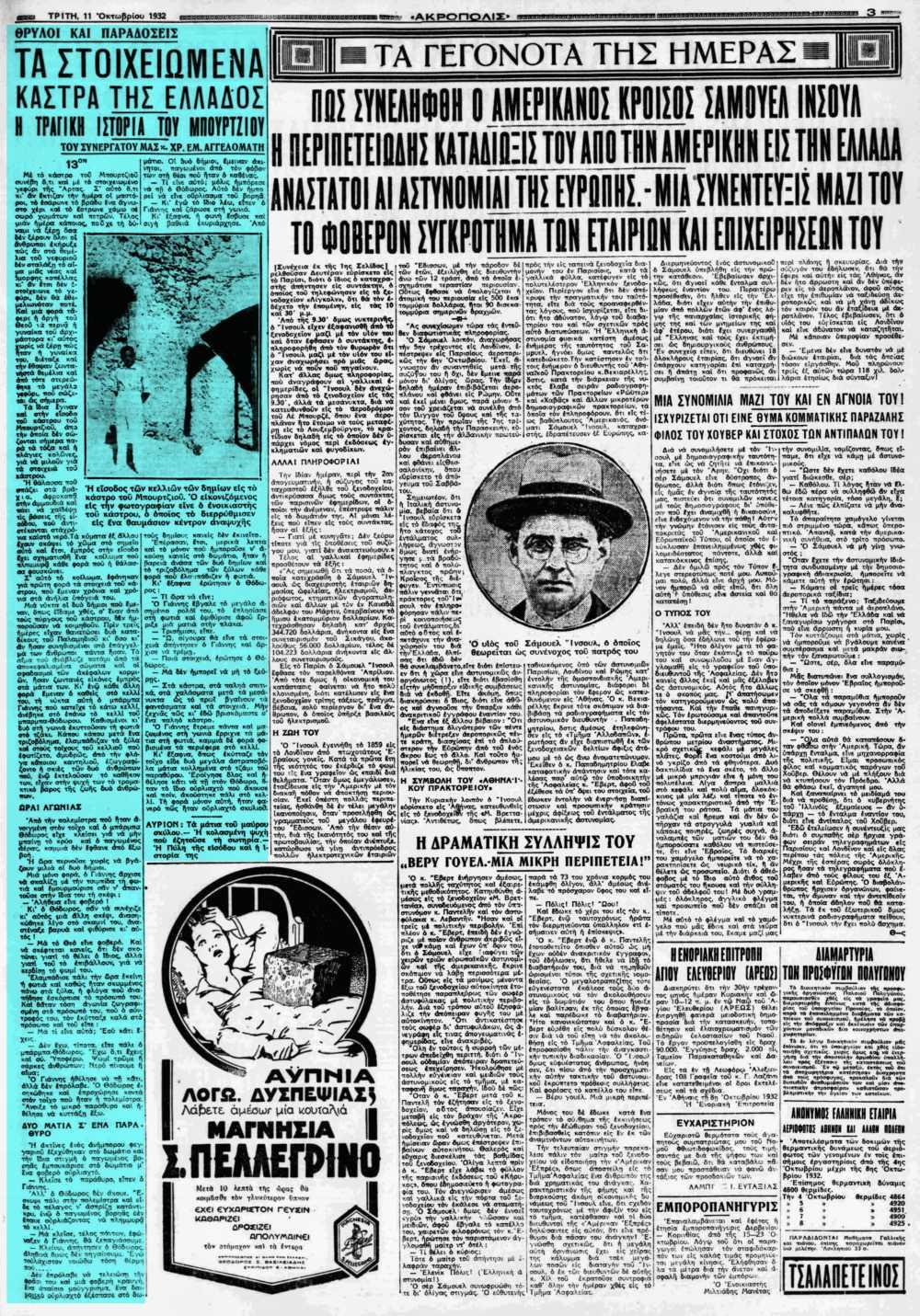 """Το άρθρο, όπως δημοσιεύθηκε στην εφημερίδα """"ΑΚΡΟΠΟΛΙΣ"""", στις 11/10/1932"""