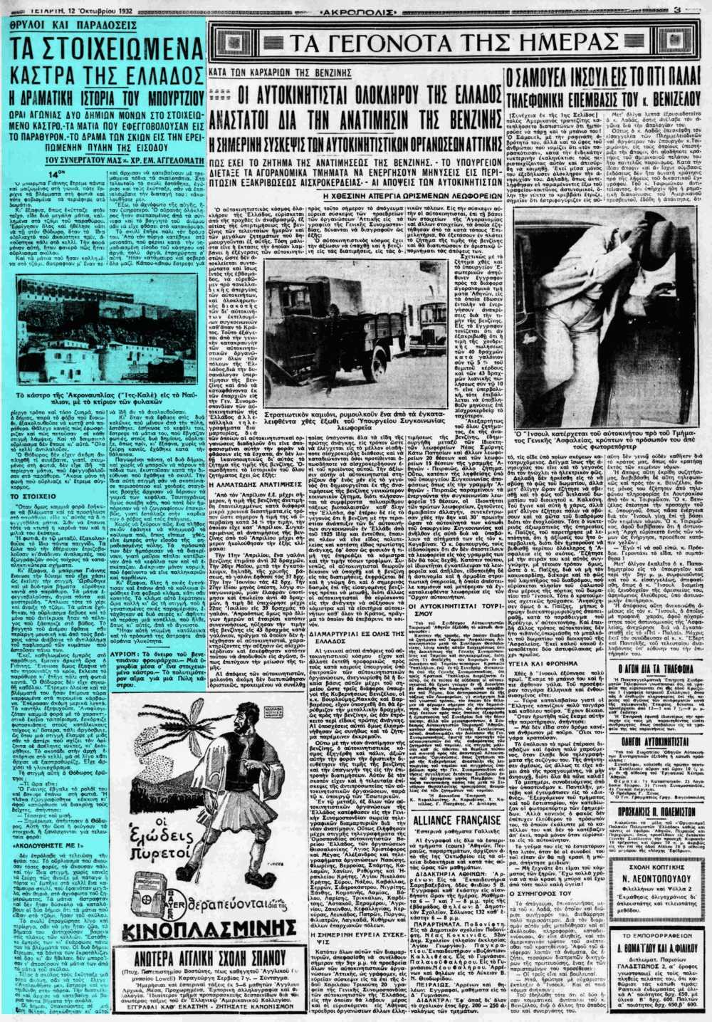"""Το άρθρο, όπως δημοσιεύθηκε στην εφημερίδα """"ΑΚΡΟΠΟΛΙΣ"""", στις 12/10/1932"""