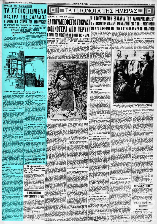 """Το άρθρο, όπως δημοσιεύθηκε στην εφημερίδα """"ΑΚΡΟΠΟΛΙΣ"""", στις 14/10/1932"""